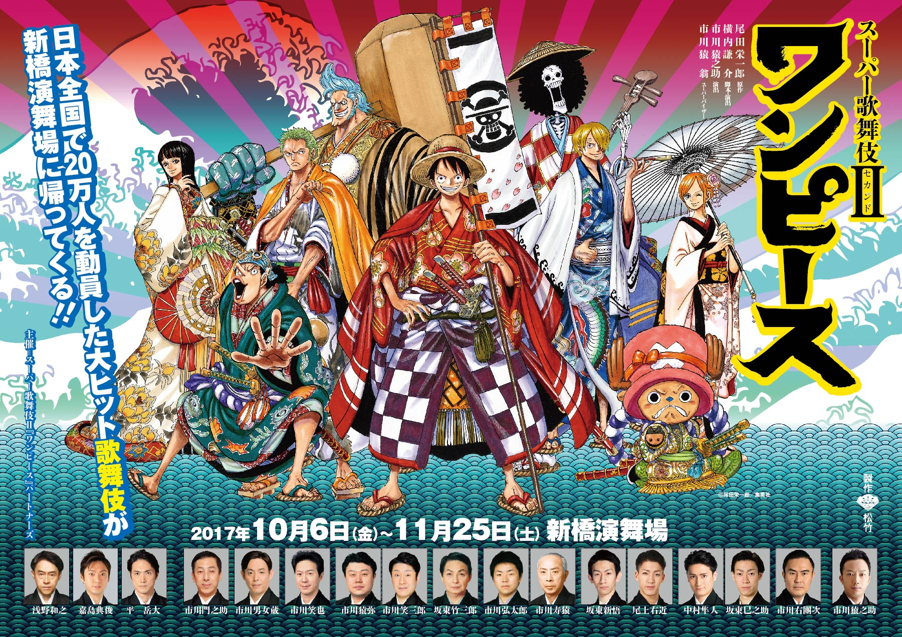 Super Kabuki II ONE PIECE at the Shinbashi Enbujo Theatre