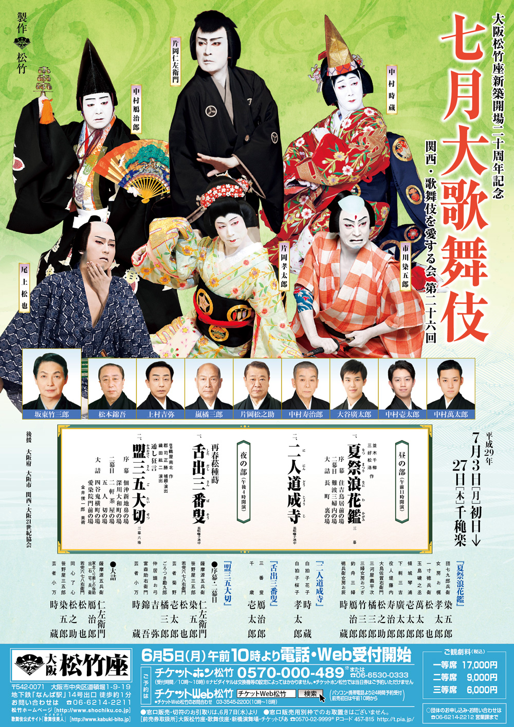 July at the Osaka Shochikuza Theatre