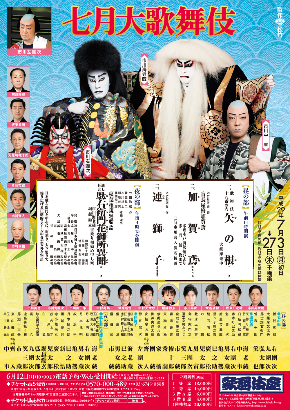 July at the Kabukiza Theatre