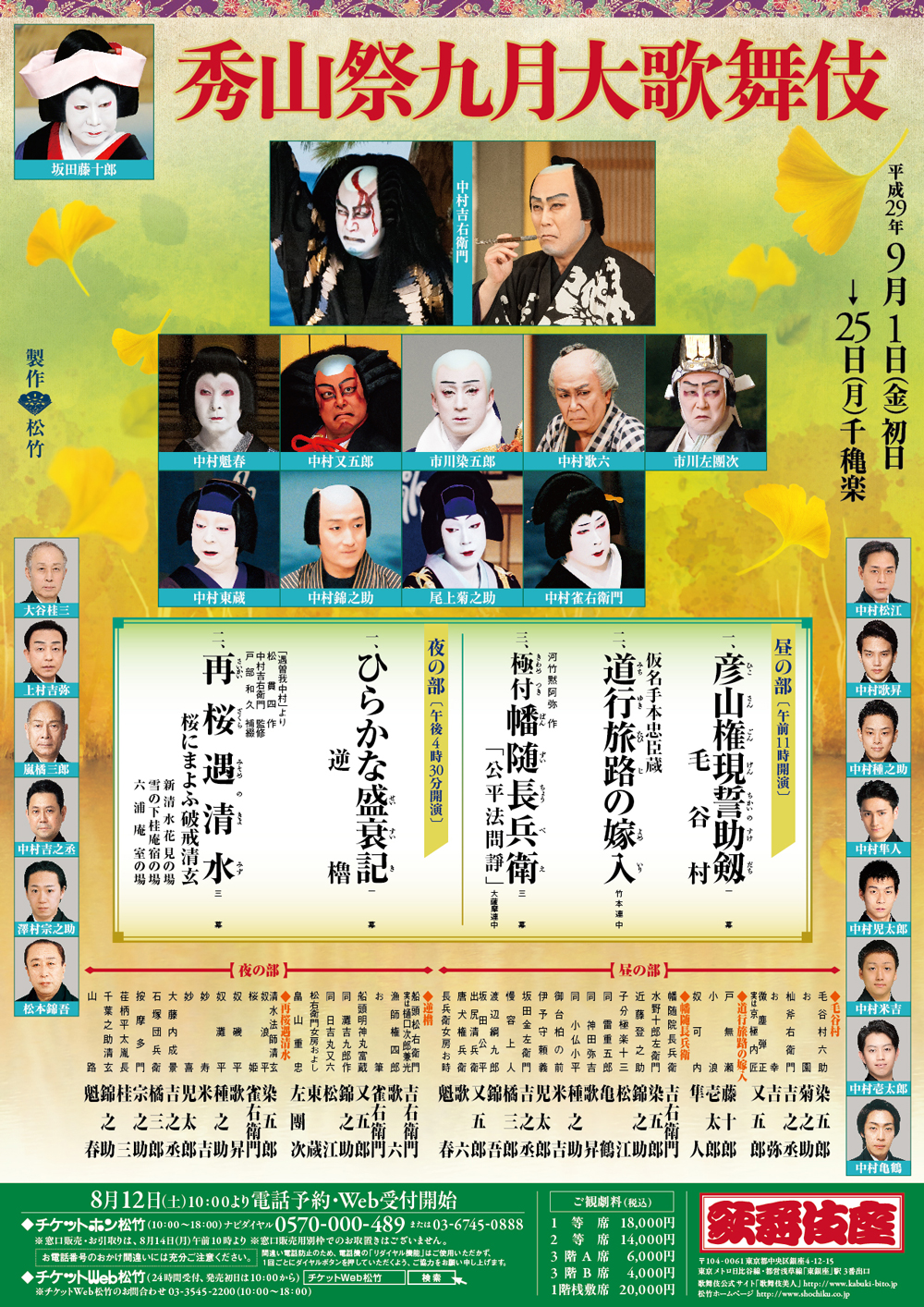 September at the Kabukiza Theatre