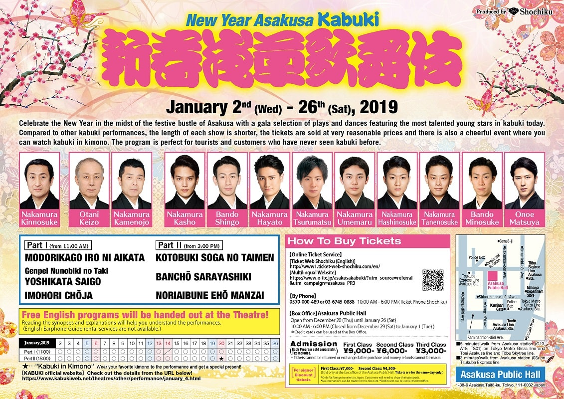 January at the Other Theatres|Theatres|KABUKI WEB